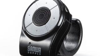 サンワダイレクト リングマウス2 充電式5ボタン指輪型マウス 400-MA077 <5千4百円台から>